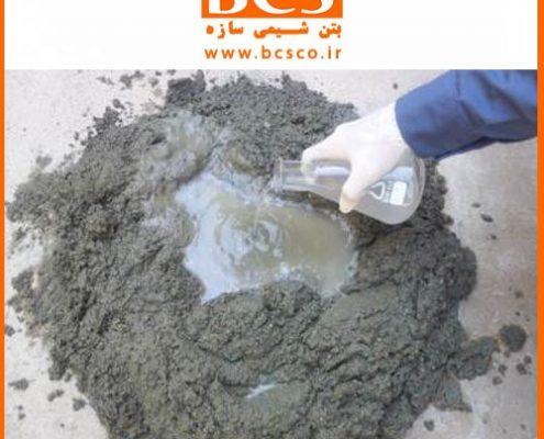 بتن و مواد افزودنی بتن در بتن شیمی سازه
